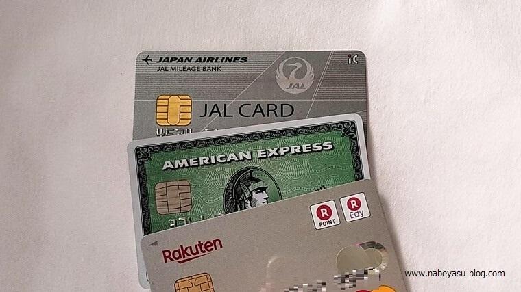 JALカード(普通カード)、アメリカンエキスプレスカード、楽天カード(一般カード)