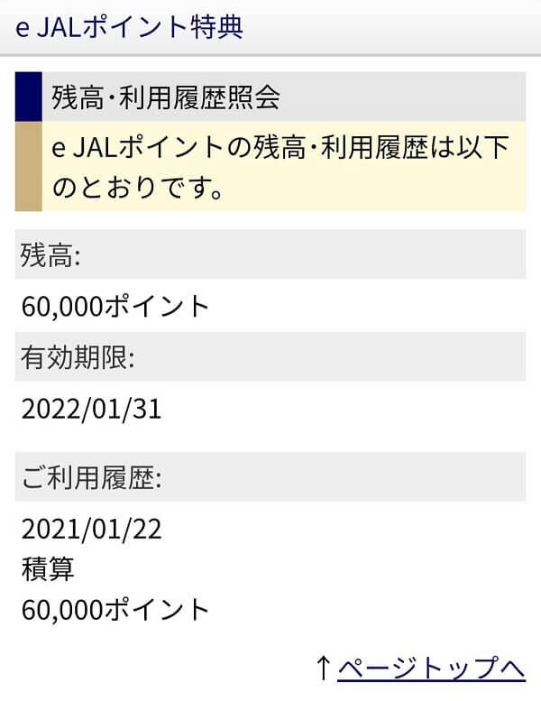 f:id:nabeyasukun:20210131165633j:plain