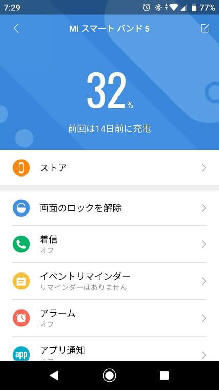 Mi Fitアプリ電池残量確認画面