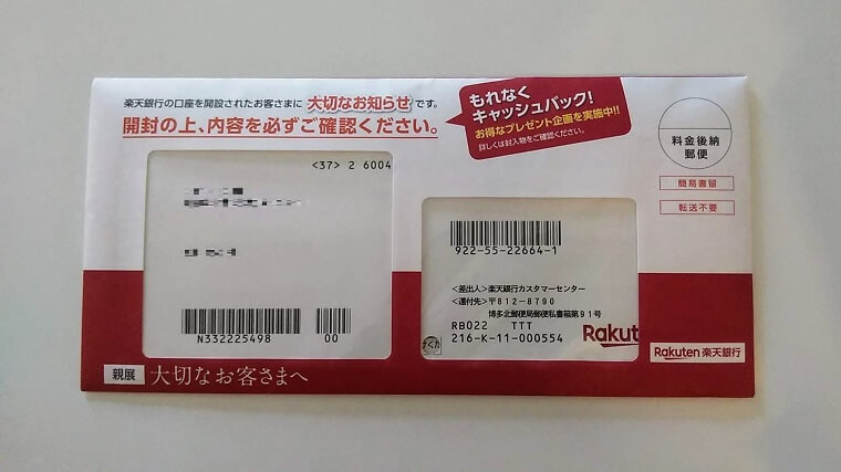 楽天銀行ThankYouレター初期設定ガイド