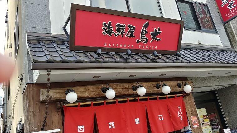 海鮮屋鳥丈 成田駅前店