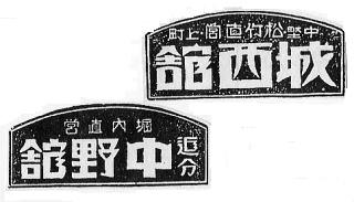 昭和5年の中野区の地図に載っている映画館の広告