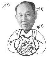 語り部:百瀬徳蔵(大正14年生)