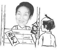 語り部:長谷川まつ江(大正6年生)