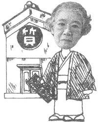 語り部:石川 久子(大正4年生)