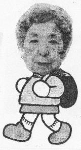 語り部:藤井文江(昭和2年生)