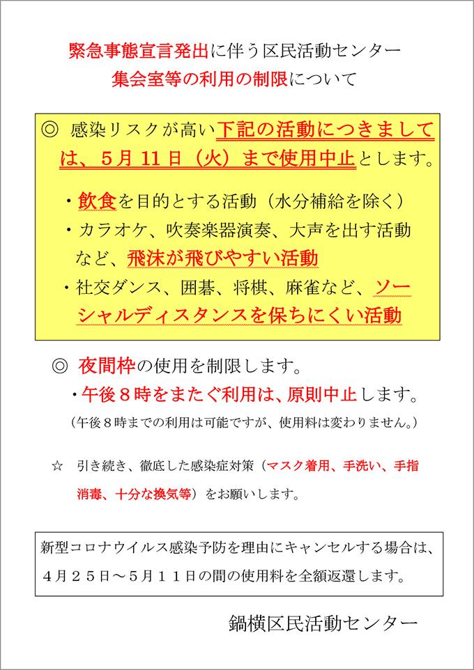 f:id:nabeyokonews:20210428110106j:plain