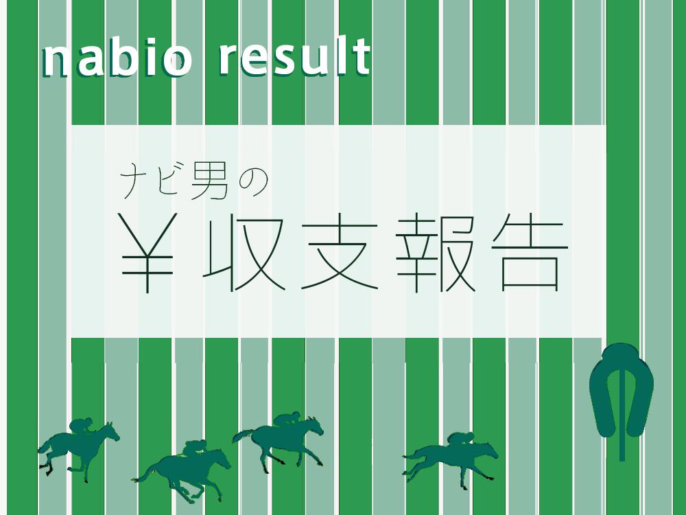 収支報告_ナビ男の競馬録