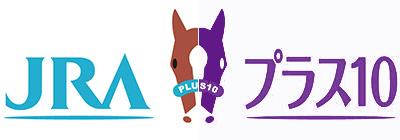 JRAプラス10_ナビ男の競馬録