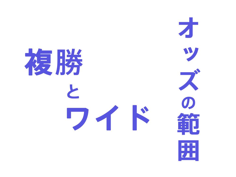 複勝_ワイド_オッズの範囲_ナビ男の競馬録