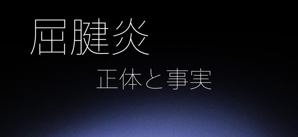 屈腱炎_ナビ男競馬録