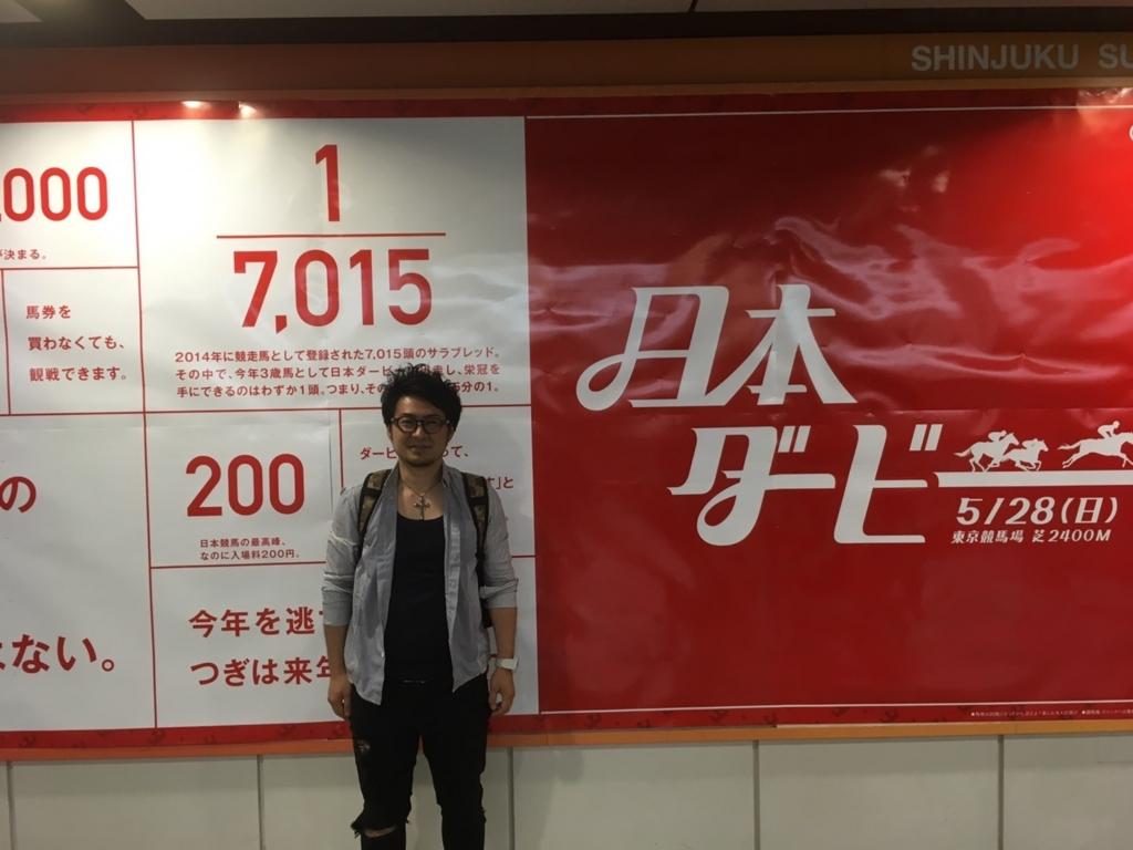 日本ダービーに行ってみた