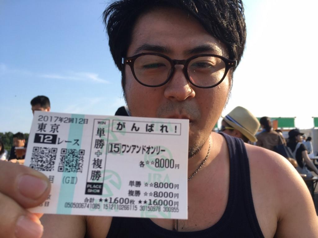 東京競馬場グルメフェス