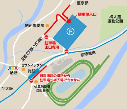 京都競馬場 アクセス