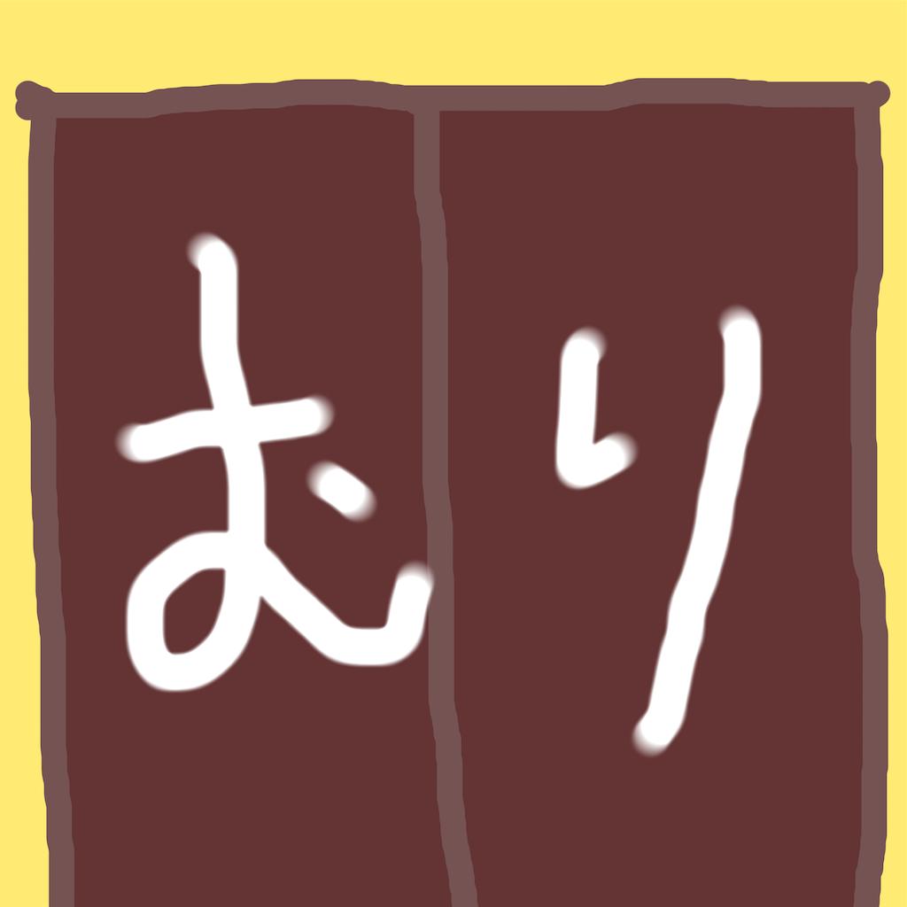 f:id:nacho___cheese:20170922174252p:image