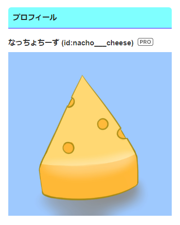 f:id:nacho___cheese:20180501171106p:plain