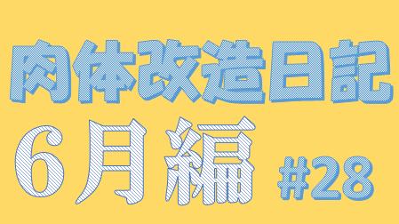 f:id:nacho___cheese:20200629003844p:plain