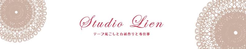 StudioLienBlog