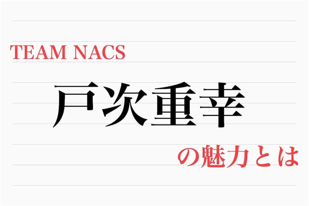 f:id:nacs8:20191219190758j:image