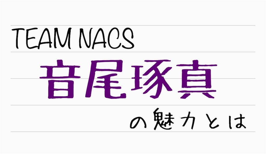 f:id:nacs8:20200221092847j:image