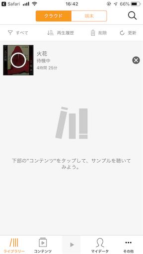 オーディブルアプリでダウンロード開始
