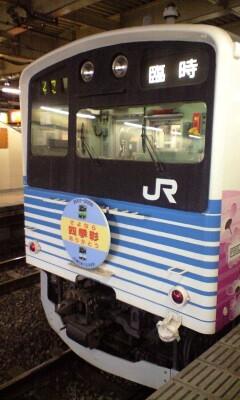JR東日本 201系「四季彩」