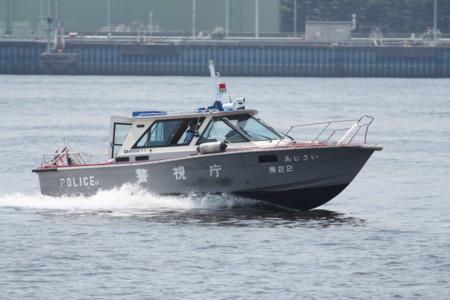 警備艇「視22 あじさい」