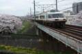 JR東日本 485系「NO.DO.KA」