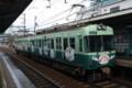 京阪 600系