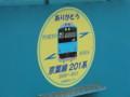 「ありがとう 京葉線201系」ヘッドマーク