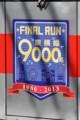 「FINAL RUN 東横線9000系」