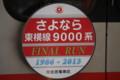 「さよなら東横線9000系」