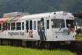 アルピコ交通 3000系「なぎさTRAIN」