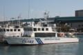 巡視艇「ふよう」