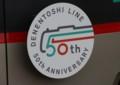 「DENENTOSHI LINE 50th ANNIVERSARY」