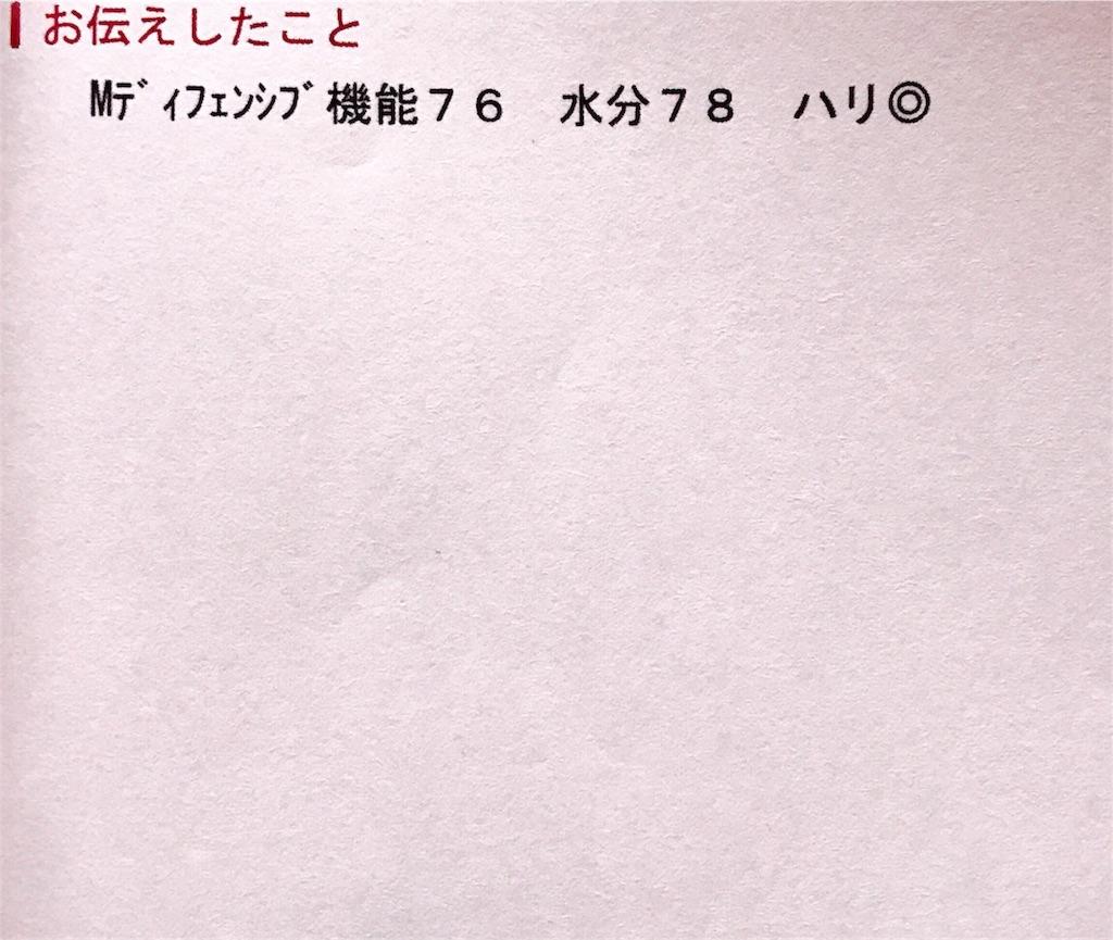 f:id:nadsukimikadsuki220:20170515214853j:image