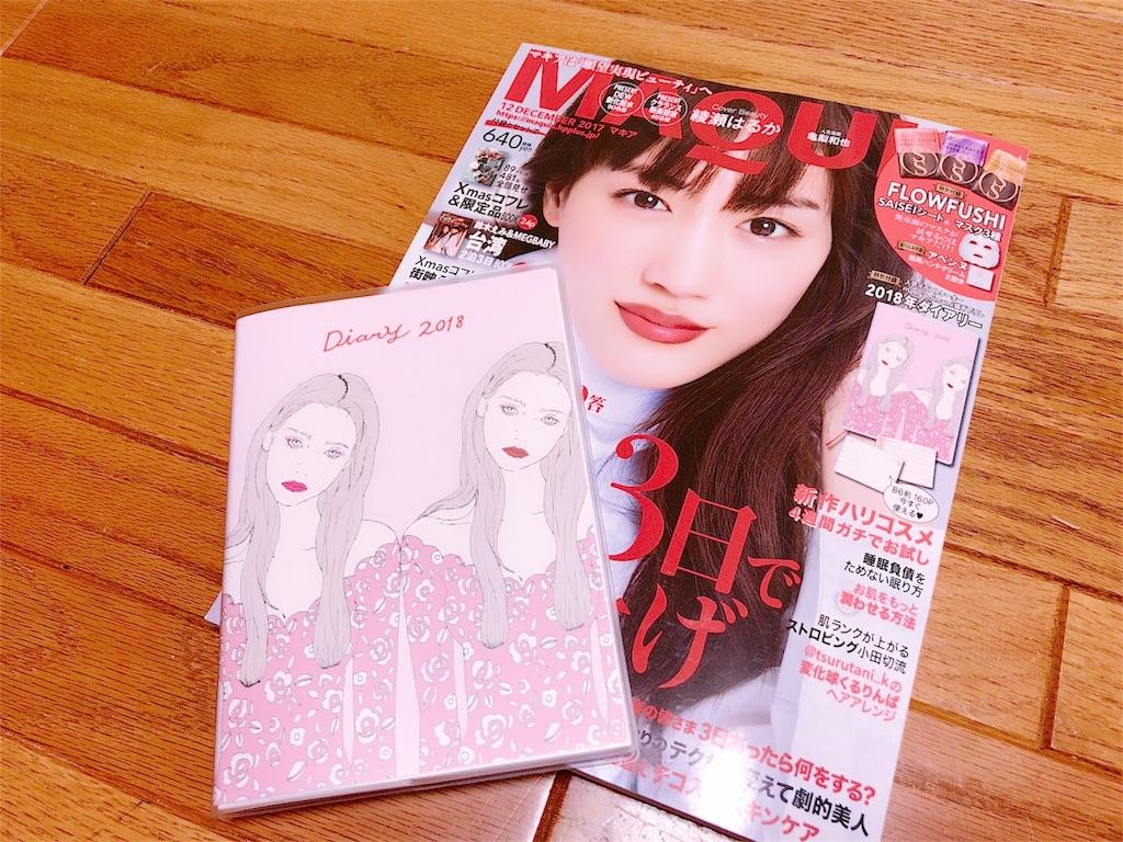 f:id:nadsukimikadsuki220:20171028140428j:image