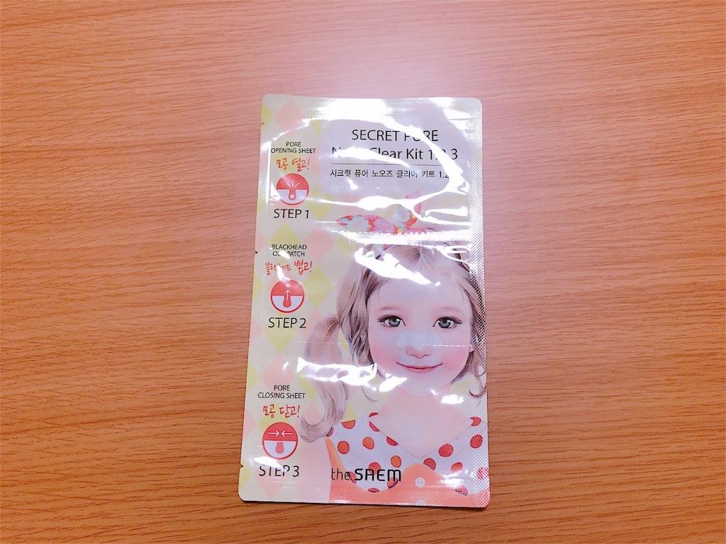 f:id:nadsukimikadsuki220:20180102195235j:image