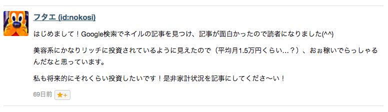 f:id:nadsukimikadsuki220:20180103013034p:plain
