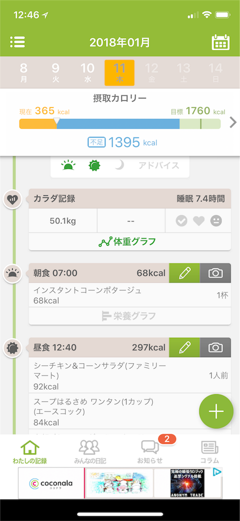 f:id:nadsukimikadsuki220:20180112120635p:image