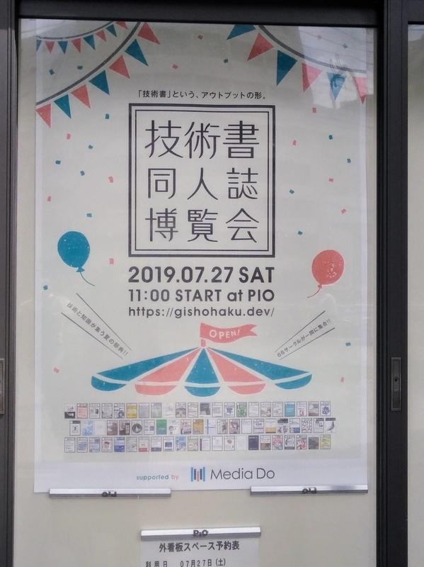 技術書同人誌博覧会ポスター
