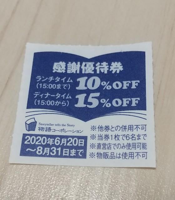 f:id:naga-hirokun:20200802180003j:image