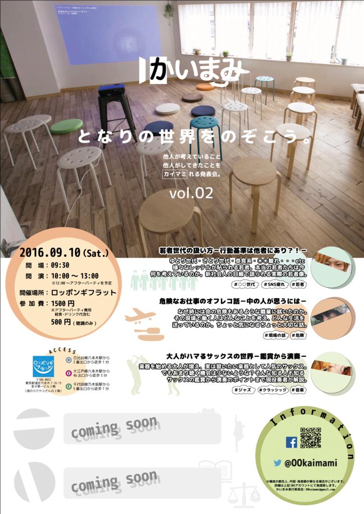 f:id:naga-yu:20160811115926p:plain