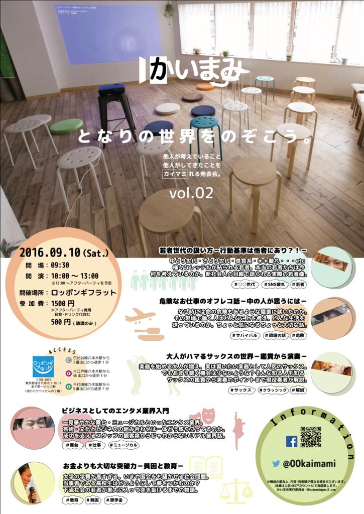 f:id:naga-yu:20160831174242p:plain