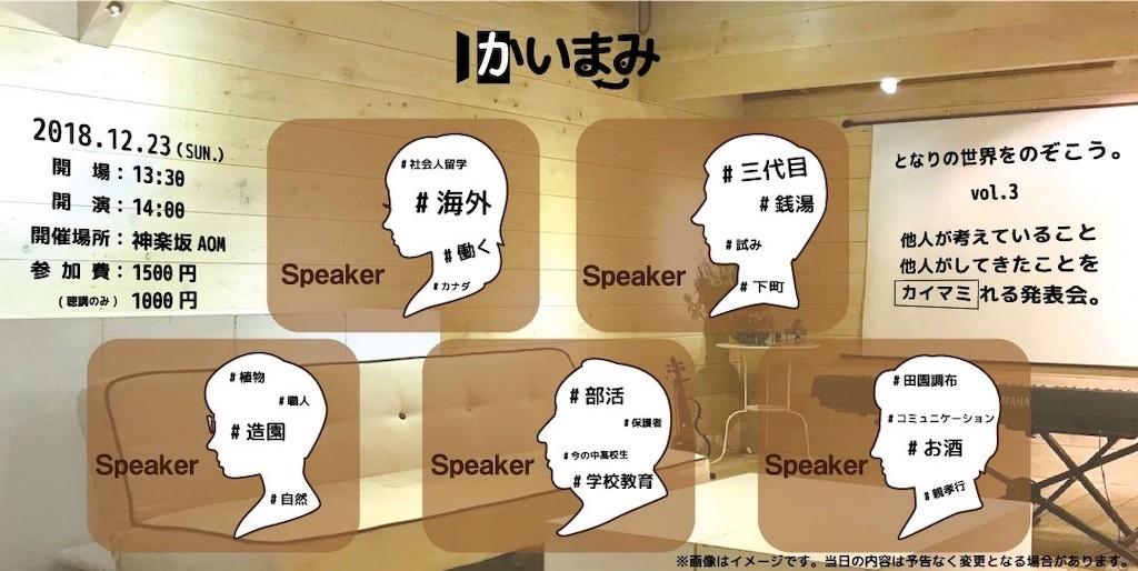 f:id:naga-yu:20181209082703j:image