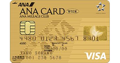 ANAワイドゴールドカード