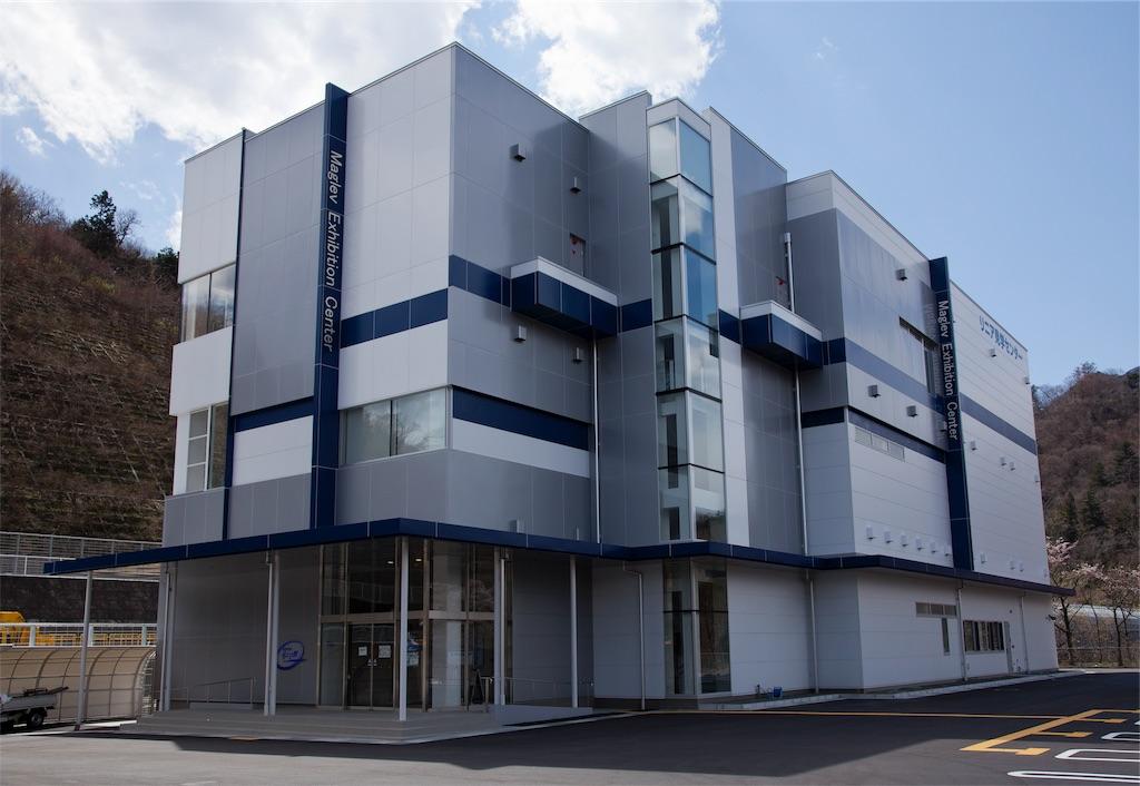 山梨県県立リニア見学センター