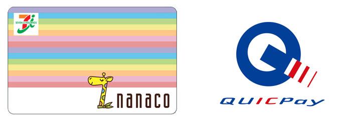 nanaco(ナナコ)QUICKPay(クイックペイ)