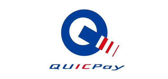 QUICKPay(クイックペイ)