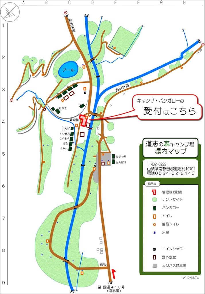 道志の森キャンプ場 場内MAP